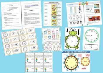 Learning Time Lesson Plan- in greek  (Σχέδιο Μαθήματος - Ωρα ως εικοσιτετράωρο)