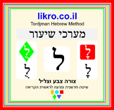 Learning and exploring the letter ל  (Lamed) with Tordjman Hebrew Reading Method