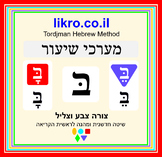 Read and write the letter ב (bet)  Tordjman Hebrew Reading Method