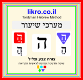The easy way to study the letter ה  (he) Tordjman Hebrew R