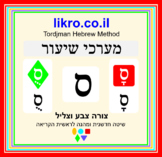 Learning and exploring the letter ס  (sameh)    Tordjman H