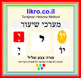 Studying the letter י (Yud)  with the new Tordjman Hebrew