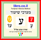 Learning and exploring the letter ע (ayin)   Tordjman Hebr