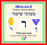 Learning and exploring the letter  ר (rech)   Tordjman Heb