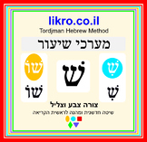 Learning and exploring the letter ש  (shin)   Tordjman Heb