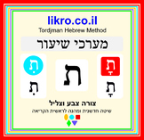 Learning and exploring the letter  ת  (tav)   Tordjman Heb