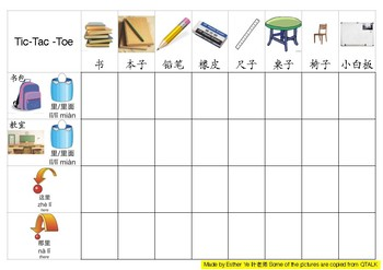 Learning the use of 里 in Chinese: Tic Tac Toe