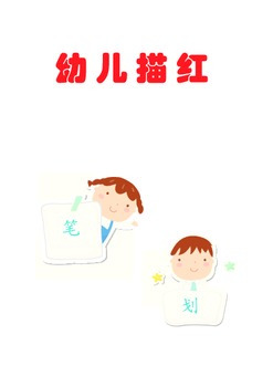 Learning to Write Chinese: Simple Chinese Strokes