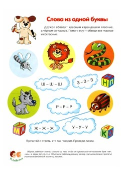 Learning to read by syllables. RUSSIAN LANGUAGE