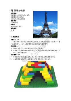 Lego duplo building ideas of architecture