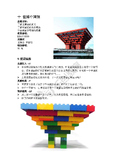 Lego duplo building ideas of architecture