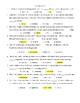 Lemony Snicket's The Bad Beginning Novel Unit Vocabulary Test