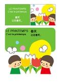 Les saisons 春夏秋冬