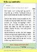 Lese og skrive med Æsops fabler: Kråka og vannkrukka