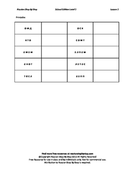 Lesson 1 Russian Beginner Vocabulary Activity Unscramble Words