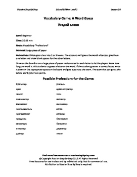 Lesson 10 Russian Beginner Vocabulary Game: A Word Guess