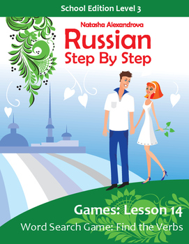 Lesson 15 Russian Intermediate Word Search Game: Find the Verbs