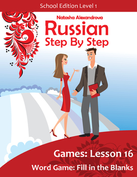 Lesson 16 Russian Beginner Word Game: Fill in the Blanks