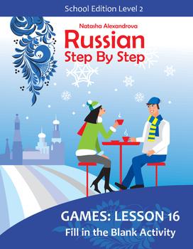 Lesson 16 Russian Low Intermediate Vocabulary Fill in the