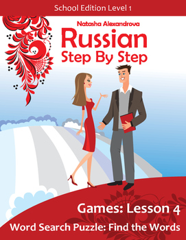Lesson 4 Russian Beginner Word Search Puzzle: Find the Words