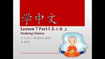Lesson 7 School Life Part I Grammar & Dialogue