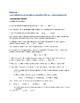 Lesson Plan: Stoichiometry Whiteboard Race