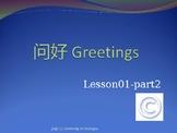 Lesson1-part2