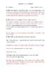 Lessons w/ Lyrics: Audioslave - I am the Highway - Metaphor close reading
