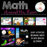 Let's Bundle Up-Math around the room bundle