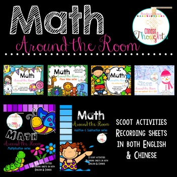 Let's Bundle Up-Math around the room bundle