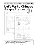 Let's Write Chinese Free Worksheets Printable