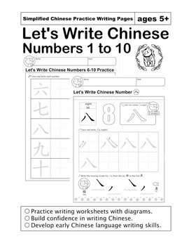Let's Write Chinese Numbers 1-10 Printable Worksheets (No ...
