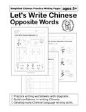 Let's Write Chinese Words Opposites Worksheet Printable (No Prep)
