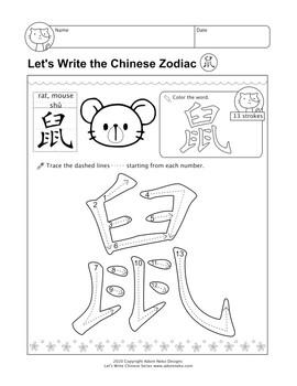 Let's Write Chinese New Year Rat Zodiac Worksheet Mandarin Immersion (No Prep)