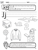 Letter J Sound Worksheet with Instructions Translated into