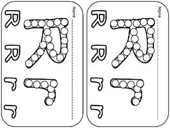 Letter Rr Mega Pack- Kindergarten Alphabet- Handwriting, Little Books, and MORE!
