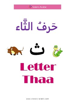 letter thaa by arabic worksheets teachers pay teachers. Black Bedroom Furniture Sets. Home Design Ideas