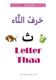 Letter Thaa حرف الثاء