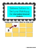 Letters to Picture Matching- Hebrew- Advanced