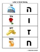 Letters to Words Matching- Hebrew