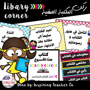 library corner - ركن المكتبة