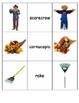Special Education: Fall Autumn Word and Picture Match