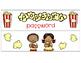 Light Box Dolche Primer Popcorn Password