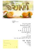 LimonaDot: A Hebrew cursive font