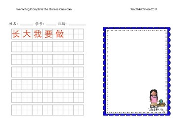 Literacy- 5 Writing Prompts for the Chinese Classroom