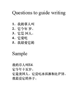 """Literacy- Chinese Fall Creative Writing """"ScareCrow"""""""