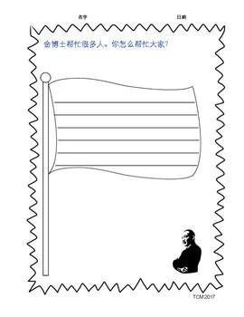 Literacy- Chinese MLK Free Write