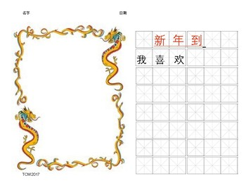 literacy chinese new year writing template
