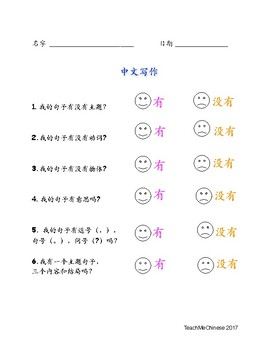 Literacy- Chinese Student Writing Checklist