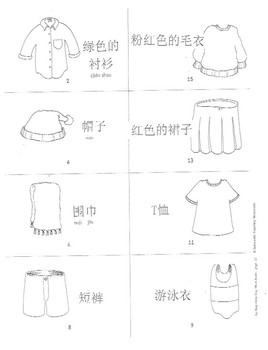 Literacy- Clothing in Chinese  Mini Book